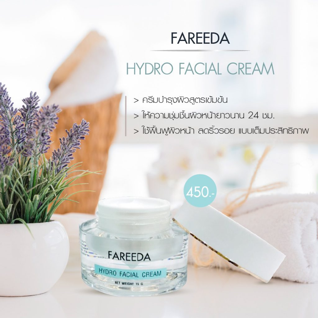 Hydro Facial Cream